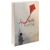 بادبادک باز (خالد حسینی)