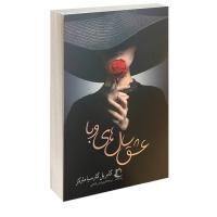 عشق سالهای وبا (گابریل گارسیا مارکز)